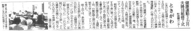 10月2日埼玉新聞朝刊